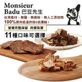 *WANG* Monsieur Badu《巴豆先生 零食系列》50-80g 11種口味可選 犬零嘴