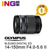 【24期0利率】OLYMPUS M.ZUIKO ED 14-150mm F4.0-5.6 II 元佑公司貨 旅遊鏡 14-150