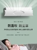 空調遮風板風口擋板防直吹壁掛式通用月子款嬰幼兒格力防風擋風板 618促銷