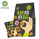 自然主意-海苔拇指煎餅140G/包