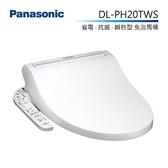 【免費基本安裝+24期0利率】Panasonic 國際牌 瞬熱型 電腦馬桶座 DL-PH20TWS