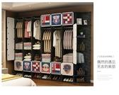 簡約衣櫃 簡易布衣櫃組裝收納櫃子塑料出租房臥室簡約【88折免運】
