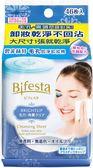 Bifesta 碧菲絲特 毛孔即淨卸妝棉(46張入)
