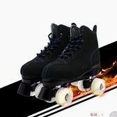 溜冰鞋成人雙排輪溜冰鞋人 雙排輪兒童四輪旱冰鞋初學者男女閃光輪滑鞋 數碼人生igo