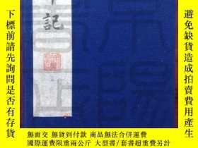 二手書博民逛書店罕見天中記180321 明.陳耀文