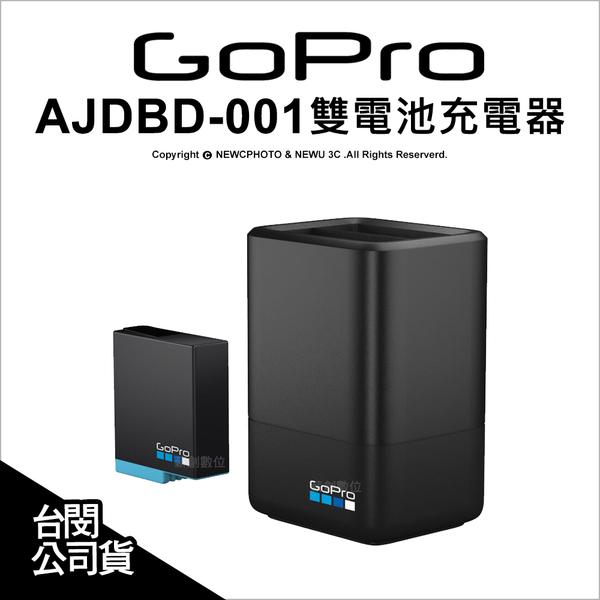 GoPro 原廠配件 AJDBD-001 雙電池充電器 含一電池 Hero 8 7 6 black用 【可刷卡】薪創數位