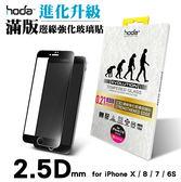 奇膜包膜 HODA iPhone X / 8 / 7 6S  2.5D 滿版 9H 鋼化 玻璃 保護膜 疏油疏水