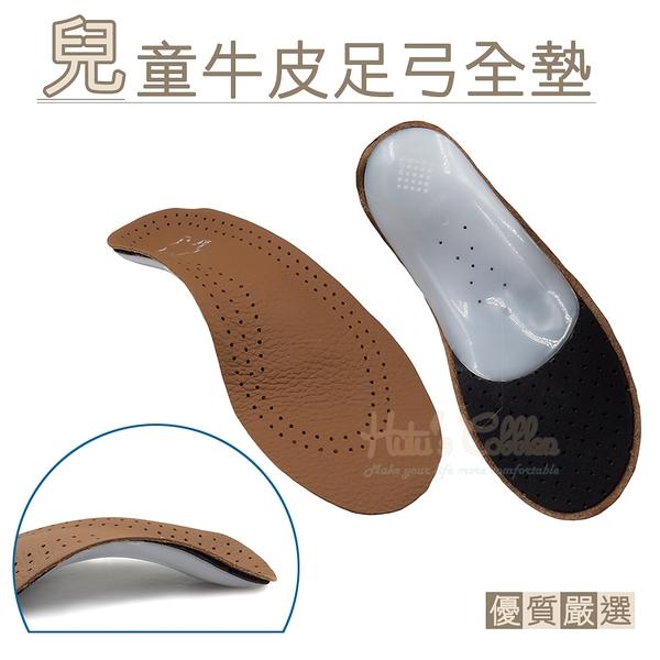 糊塗鞋匠 優質鞋材 C204 兒童牛皮足弓全墊 1雙 兒童足弓墊 兒童牛皮足弓墊