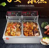 艾士奇關東煮機器商用麻辣燙鍋串串香設備煮面爐電炸爐油炸鍋雙缸igo『潮流世家』
