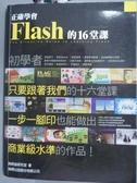 【書寶二手書T4/電腦_PHK】正確學會Flash的16堂課_施威銘研究室_有光碟