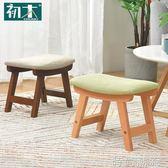矮凳實木小凳子客廳創意小板凳家用成人穿鞋凳沙發換鞋凳布藝 時尚潮流