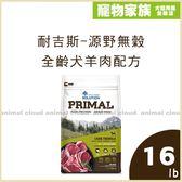 寵物家族-耐吉斯源野無穀全齡犬羊肉配方16lb (7.2kg)