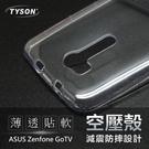 【愛瘋潮】ASUS ZenFone Go TV(ZB551KL) 高透空壓殼 防摔殼 氣墊殼 軟殼 手機殼