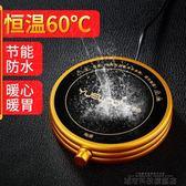 加熱杯墊 電熱杯墊恒溫加熱器茶具保溫底座暖杯子茶壺加熱底座恒溫寶 城市科技