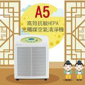 【Opure 臻淨】新A5高效抗敏HEPA光觸媒抑菌DC節能空氣清淨機 超大25-30坪數專用機型
