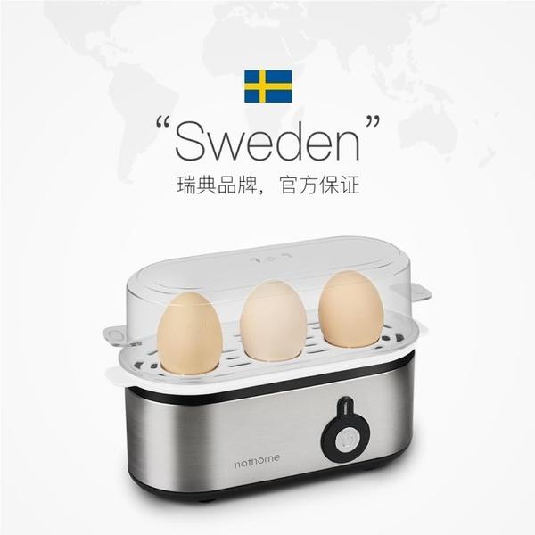 煮蛋器【24H現貨】110V專用蒸蛋器 nathome/北歐歐幕 煮蛋器 nzd003 -