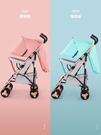 萬寶樂嬰兒推車超輕便可坐可躺寶寶折疊簡易傘車小孩兒童手推車 MKS快速出貨