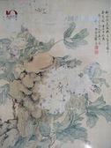 【書寶二手書T2/收藏_EBT】嘉德四季_中國古代書畫_2015/12/20