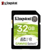 Kingston Canvas Select SDHC (U1)(C10)32GB 記憶卡(SDS/32GB)