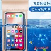 手機防水袋 潛水套觸屏保護套游泳漂流塵包VIVO蘋果OPPO華為通用殼 5色