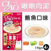 《日本CIAO》啾嚕液狀系列-肉泥貓零食(SC-71鮪魚)14gx4入 / 可添加在飼料