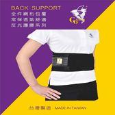 涼感護腰帶  GoAround 7.5吋涼感支撐型護腰(1入)醫療護具  透氣護腰 不銹鋼支撐條 不良姿勢調整