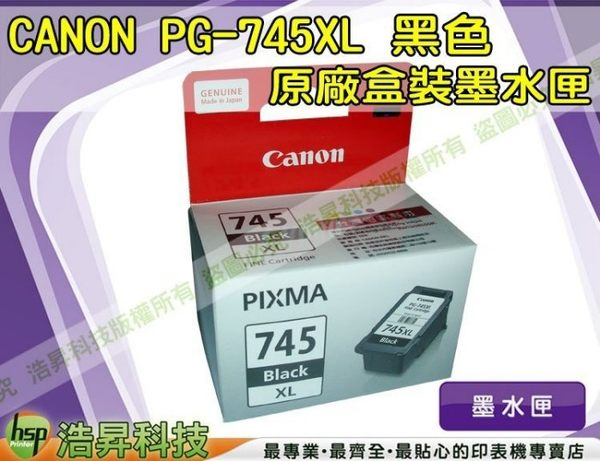 CANON PG-745 XL 黑色兩顆 正原廠盒裝墨水匣→MG2470/MG2570