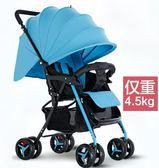嬰兒推車  折疊超輕便攜四輪夏季手推傘車bb寶寶兒童小嬰兒車  喵可可