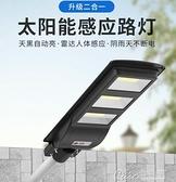 太陽能燈太陽能庭院燈戶外路燈超亮大功率家用新農村照明LED天黑自 【全館免運】