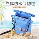 手機防水袋立體防水包手機袋相機潛水套游泳溫泉漂流腰包肩包潑水 花樣年華