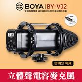 【立福公司貨】一年保固 BY-V02 立體聲 雙軸 電容式 麥克風 BOYA 博雅 單眼 相機 攝影機 防震架 屮V0