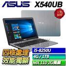 【ASUS華碩】X540UB-0231C8250U 星空銀  ◢15吋超值i5四核筆電 ◣
