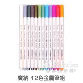 【 廣納 12色盒裝 金屬彩繪筆 】 GuangNa Metallic Pen 水性 照片筆 菲林因斯特
