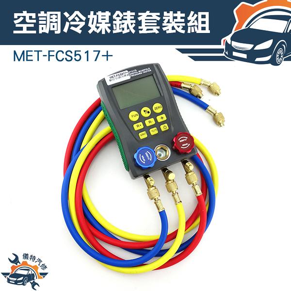 [儀特汽修]MET-FCS517+ 加氟加液表組  冷媒壓力表組 數位空調冷媒錶套裝組(含冷媒管及溫度探測夾)