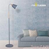 落地燈麥木木北歐馬卡龍落地燈創意ins風客廳臥室直播現代簡約立式檯燈 suger LX