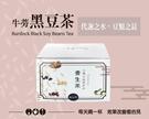 【牛蒡黑豆茶15包/盒】-養生飲品 黑色聖品 排便聖品 代謝好物