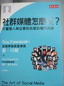 【書寶二手書T5/網路_JHI】社群媒體怎麼玩?:打響個人與企業知名度的獨門祕訣_蓋.川崎