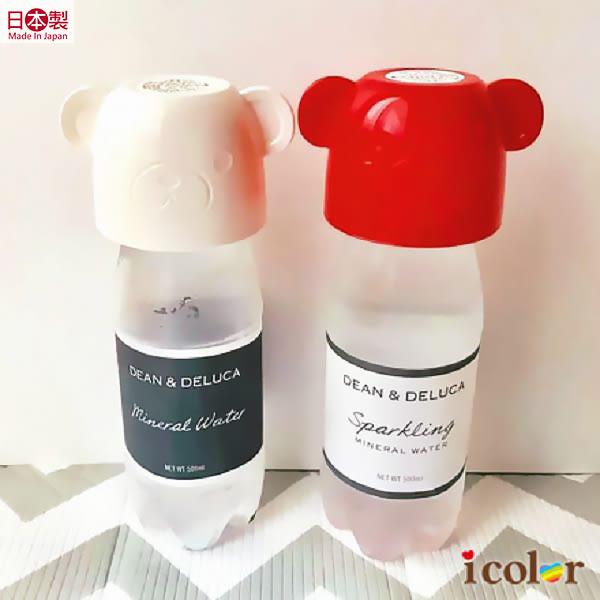 icolor 日本製 熊頭造型寶特瓶環保替換杯蓋