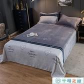 法蘭絨床單單件珊瑚絨毛毯冬季加厚毛絨被單[千尋之旅]
