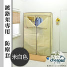 【居家cheaper】鍍鉻架專用防塵套45X122X180CM (簡約米白)