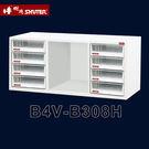 B4 三排8格抽屜 文件櫃  樹德 B4V-B308H (資料櫃 公文櫃 辦公櫃 文書櫃 鐵櫃 抽屜櫃 桌上 落地)