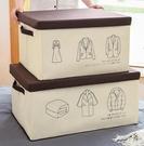 收納箱 衣服收納盒子家用布藝搬家整理箱宿舍衣物袋衣柜折疊儲物大號【快速出貨八折下殺】