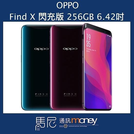 (免運)歐珀 OPPO Find X 超級閃充版/256GB/6.42吋螢幕/曲面全螢幕【馬尼通訊】