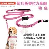 *WANG*澳洲EZYDOG輕巧版零拉力牽繩 專為小型犬設計的緩衝牽繩 粉色120cm 犬用