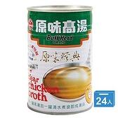 牛頭牌原味高湯-雞汁411g*3*8【愛買】