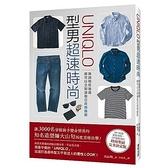 UNIQLO型男超速時尚(無論現在幾歲都可以立刻讓自己改頭換面)