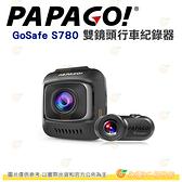 PAPAGO GoSafe S780 雙鏡頭行車紀錄器 公司貨 SONY夜視感光元件 1080P 支援測速照像提醒