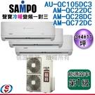 (含標準安裝)3+4+11坪【SAMPO 聲寶冷暖變頻一對二冷氣】AU-QC105DC3+AM-QC22DC+AM-QC28DC+AM-QC72DC