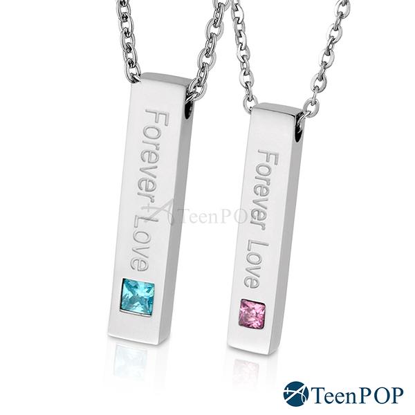 情侶項鍊 對鍊ATeenPOP 白鋼項鍊 約定今生 單個價格 情人節禮物