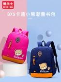 幼兒園書包5歲男寶寶兒童背包可愛男童雙肩包3-6歲女孩小書包幼兒 錢夫人小鋪